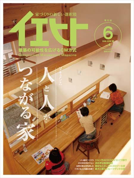 Iehito_004b_001