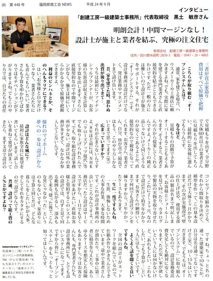 News20129